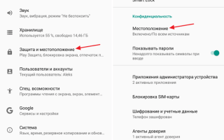 Location services Android как отключить?
