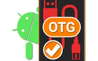 Как сделать поддержку otg на андроиде?