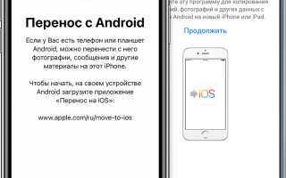 Как передать с андроида на ipad. Способы передачи пользовательских данных между iOS и Android