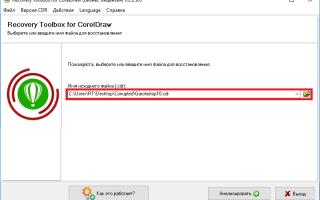 Один из вариантов восстановления cdr файла (для X6) · Понятно о CorelDRAW