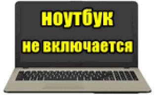 Не запускается ноутбук асер что делать?