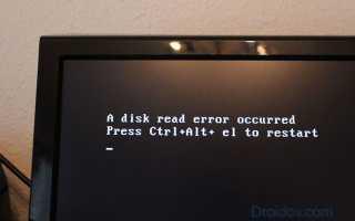 Сообщение А disk read error occurred press ctrl+alt+del to restart и как с ним бороться