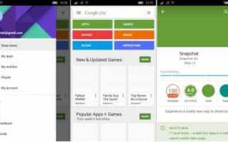 Google play загрузить приложение на телефон windows. Можно ли использовать Google Play Market на Lumia? Switch To Windows Phone — решение проблемы для Lumia