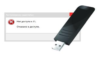 Usb отказано в доступе Windows 7