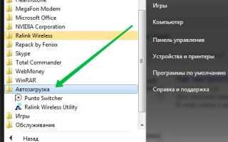 Программы запускаемые при загрузке Windows 7