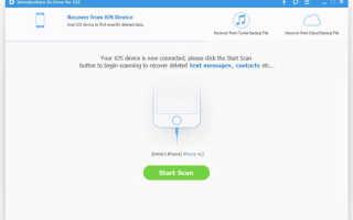 Как восстановить iPhone данные, потерянные после восстановления заводских настроек — dr.fone