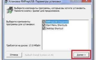Как создать мультизагрузочную флешку содержащую несколько операционных систем и ещё программы