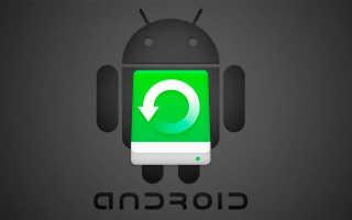 Как восстановить игровой процесс на андроид. Как найти удаленные Android приложения и игры и восстановить их