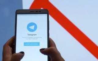 Что делать если телеграмм пишет много попыток. Решение ошибки «Лимит попыток превышен» в Telegram