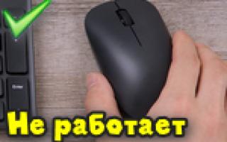 Почему ноутбук не видит беспроводную мышь?
