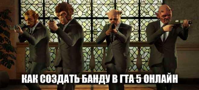 Все о бандах самп. Как создать банду или присоединиться к уже существующей в GTA Online Как вступать в банды samp