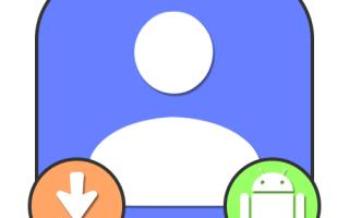 Как загрузить контакты из Google в андроид?