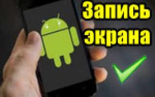 Как пользоваться программой pro recorder. Выбираем приложение для записи видео с экрана android-устройств: DU Recorder, Rec