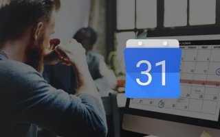 Google calendar напоминания. Как создать напоминание в Google Calendar