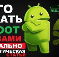 Что такое рут (root) права? Что можно делать с root-правами на Android? (лучшие варианты).