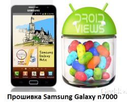 Прошивка телефона samsung gt n7000 galaxy note. Прошивка Samsung Galaxy Note n7000