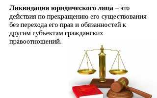 Оспаривание ликвидации юридического лица. Восстановление ликвидированного ООО