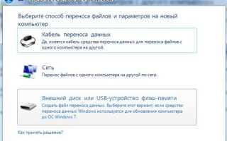 Мастер переноса файлов и параметров Windows 7