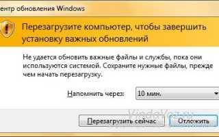 Как отключить автоматическую перезагрузку Windows 8?