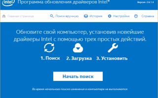 Программа для скачивания драйверов на компьютер бесплатная