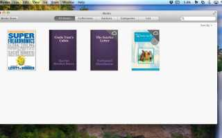 Аналог ibooks для Android