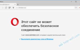 Что делать, если в браузере появляется ошибка «Этот сайт не может обеспечить безопасное соединение»