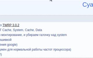 Установка прошивки на андроид с СД карты