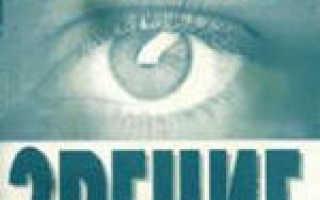 Оремус Евгений — Как самому восстановить зрение: практические советы и упражнения