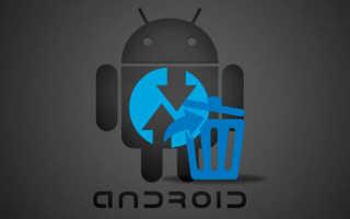 Как удалить кастомное рекавери на Android смартфоне?