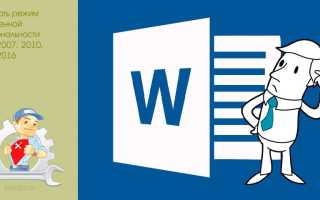 Как убрать режим ограниченной функциональности Word в Word 2016, Word 2013, Word 2010, Word 2007