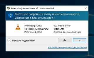 Как выключить контроль учетных записей Windows 10?
