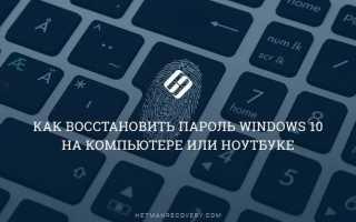 Как восстановить пароль на ноутбуке Windows 10?