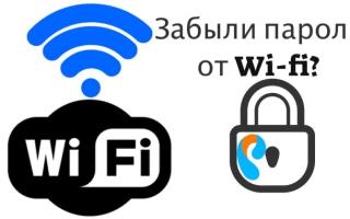 Как восстановить пароль от вайфая Ростелеком