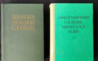 Мощный орфографический словарь украинского языка