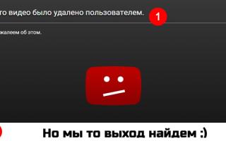 Как восстановить удаленное видео на ютубе