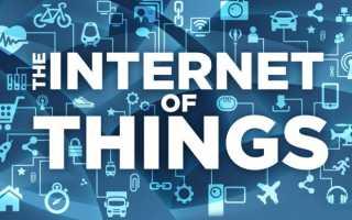 Что такое «Интернет вещей» и какое будущее его ждет?