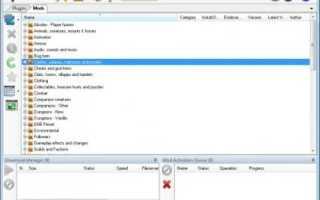 Nexus mod manager не видит skyrim. Nexus Mod Manager — автоматическая установка и управление модами v0.71.1