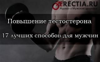Как восстановить тестостерон у мужчин и определение уровня в организме