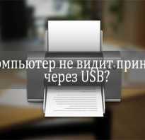 Почему ПК не видит принтер через usb?