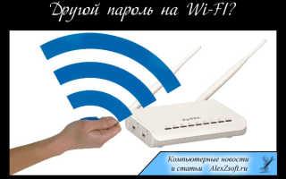 Как сменить пароль от wifi роутера. Как поменять пароль на Wi-Fi роутере — быстрые методы
