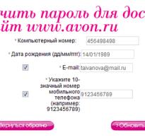 Как восстановить пароль эйвон