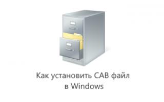Чем открыть файл.CAB.