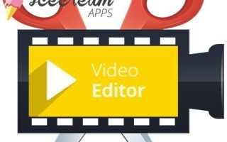 Icecream Video Editor для монтажа и редактирования видео