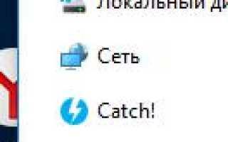 Передача файлов по локальной сети между устройствами Windows, Apple и Android с помощью Daemon Tools Catch!