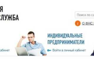 Восстановить пароль для входа в «Личный кабинет для физических лиц» можно без личного посещения инспекции