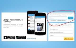 Как восстановить страницу в твиттере после удаления?