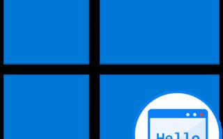 Как изменить стартовую заставку в Windows 10?