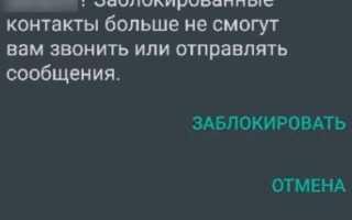 Как заблокировать контакт в whatsapp на андроид?