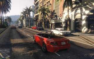 Тестирование производительности. Grand Theft Auto V