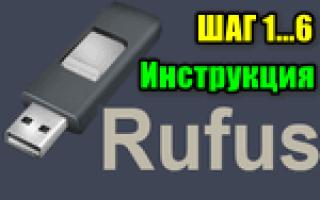 Как пользоваться Rufus или как установить Windows 8, 8.1, 10 прямо на флешку при помощи кнопки Windows To Go